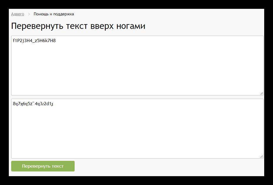 Перевернутый пароль для ВК
