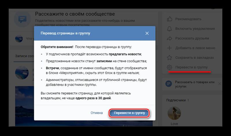 Перевод паблика в группу ВКонтакте