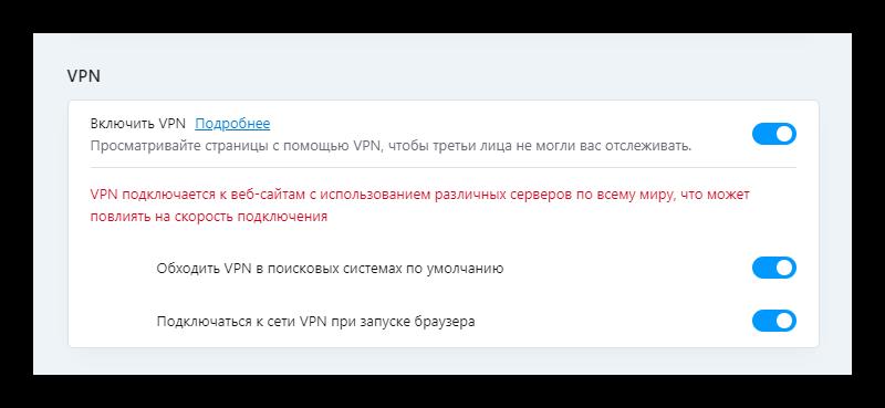 Подключение ВПН в браузере Опера