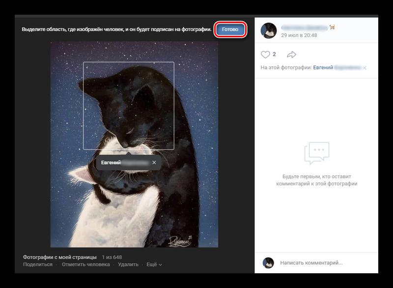 Подтверждение добавления отметки человека на фото в ВК