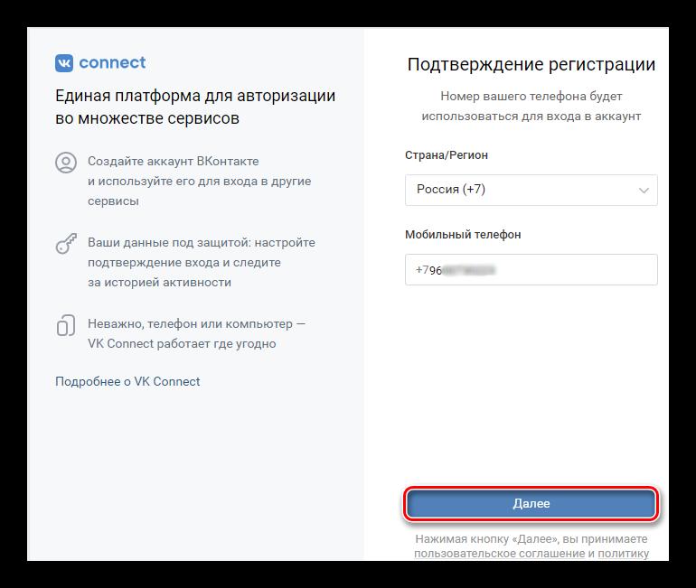 Подтверждение номер телефона в ВКпри регистрации
