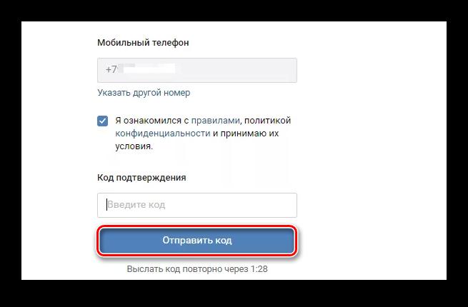 Подтверждение регистрации в ВК кодом из СМС