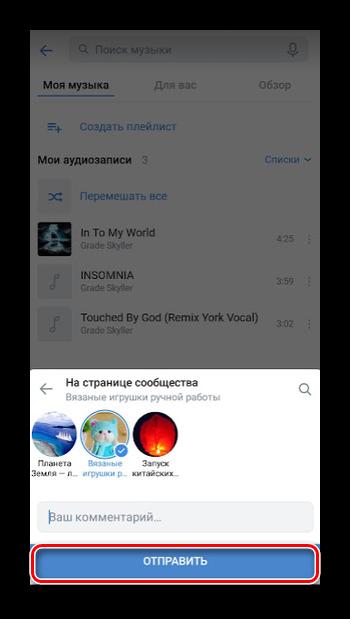 Подтверждение репоста музыки в паблик ВК через приложение