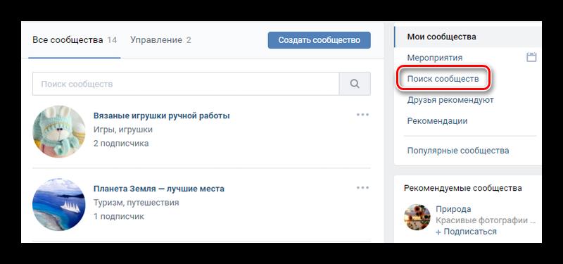 Поиск сообществ ВКонтакте
