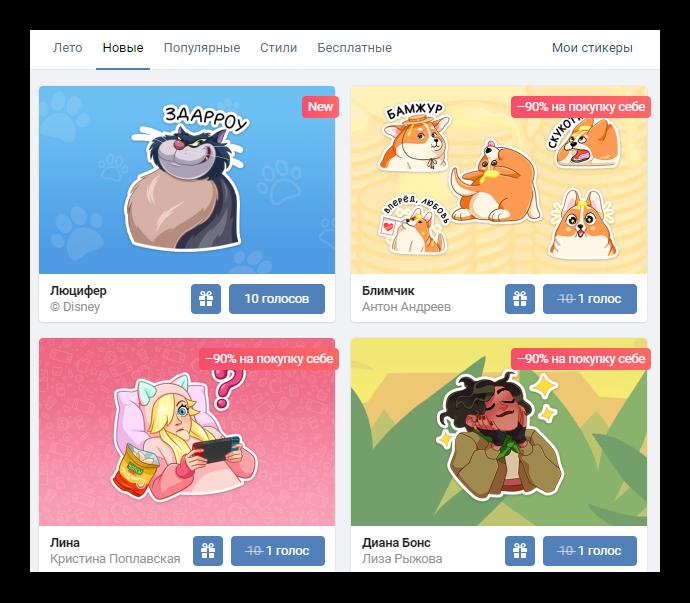 Покупка стикеров за голоса ВКонтакте
