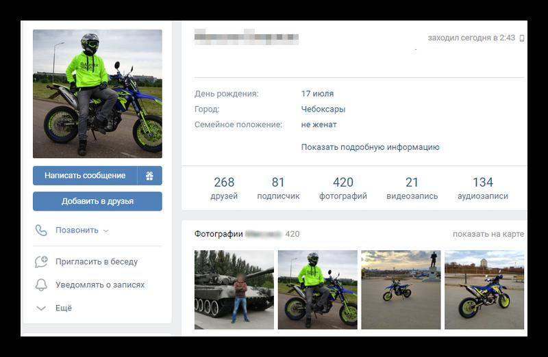 Правильное фото парня для знакомства ВКонтакте