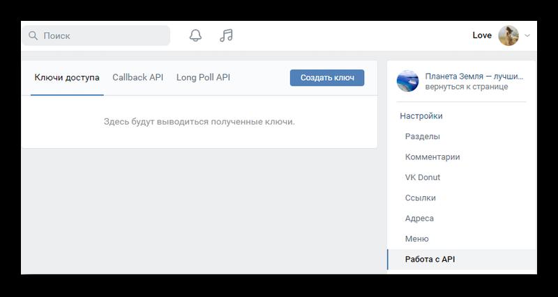 Раздел работы с API в группе ВК