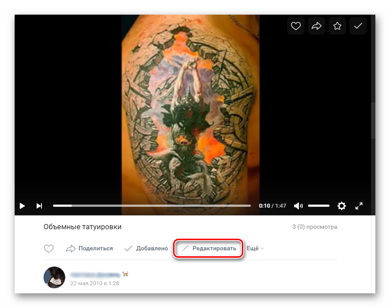 Редактирование достукпа к видео в ВК