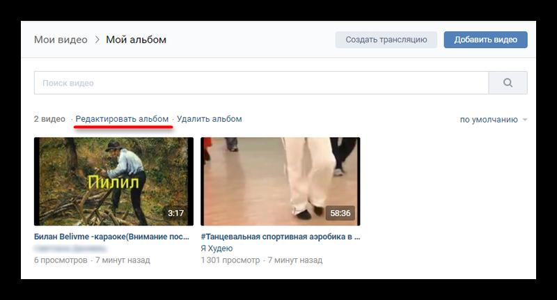 Редактирование своего альбома видео ВКонтакте