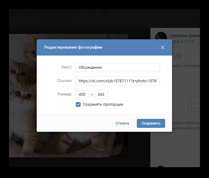Редактирование визуального меню в группе ВКонтакте