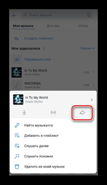 Репост музыки в группу через приложение ВК