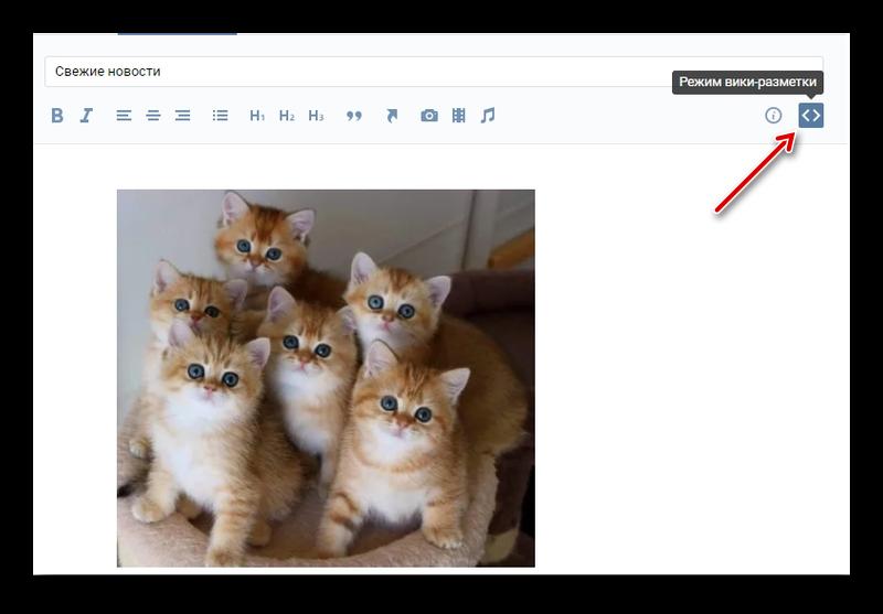 Режим вики разметки при редактировании фото в группе ВК