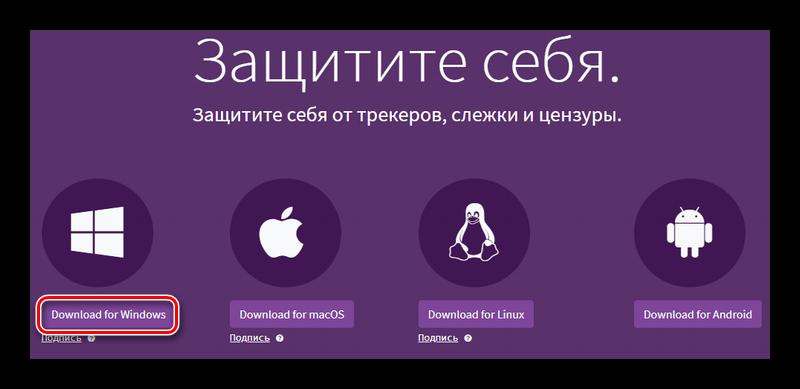 Скачивание ТОР браузера для Виндовс