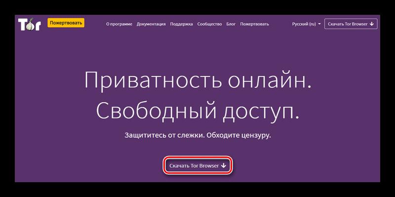 Скачивания браузера ТОР для обхода блокировки ВКонтате