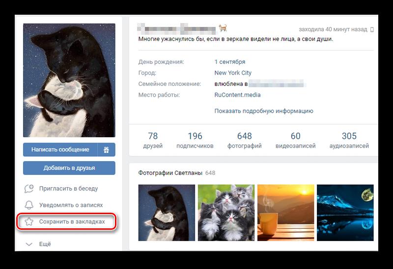 Сохранение человека в закладках ВКонтакте