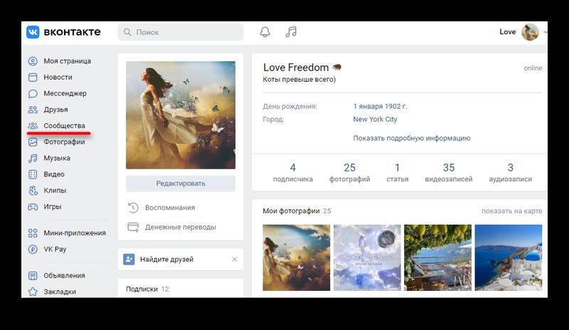 Сообщества в меню страницы ВКонтакте