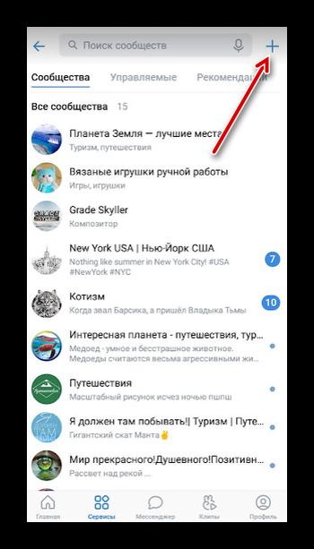 Создание мероприятия в приложении ВКонтакте