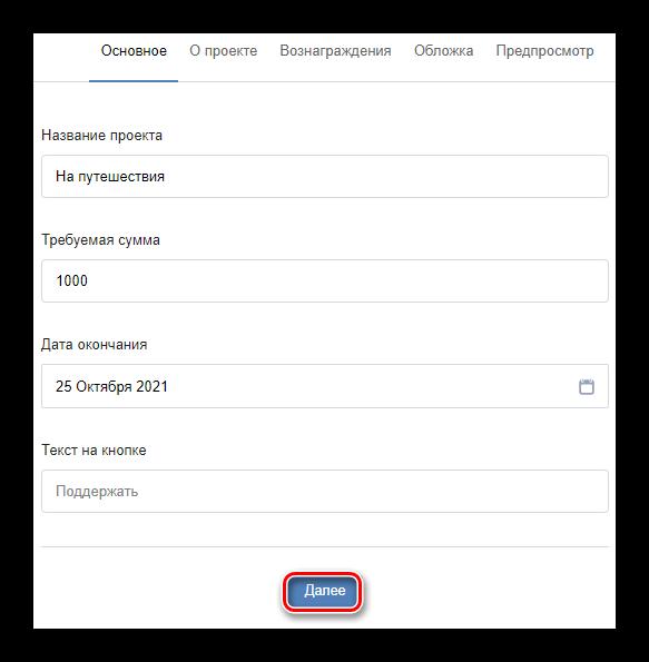 Создание проекта для сбора средств на личной странице ВК