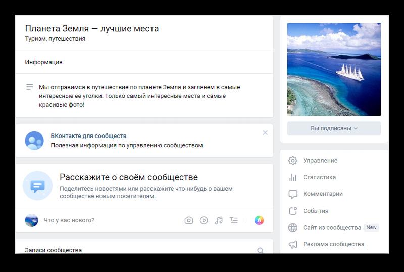Созданная группа ВКонтакте