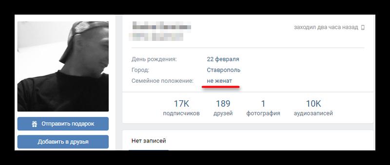 Статус не женат ВКонтакте