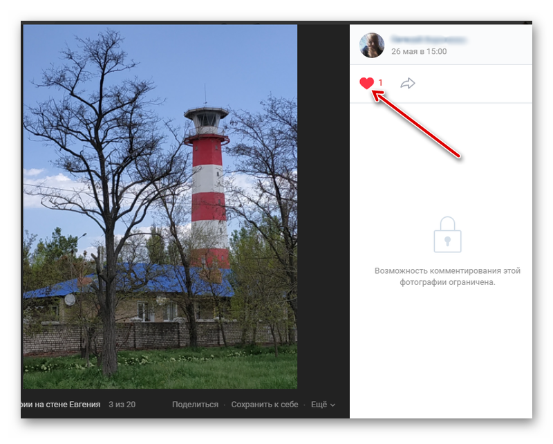Удаление отметки Понарвилось с фото ВКонтакте