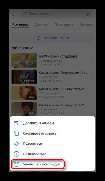 Удаление видео в приложении ВКонтакте