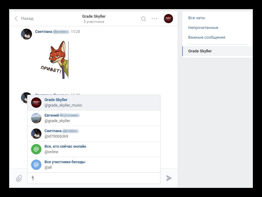 Упоминание участника беседы в чате ВКонтакте