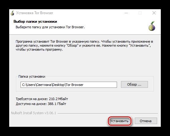 Установка ТОР браузера для обхода блокировок ВКонтакте