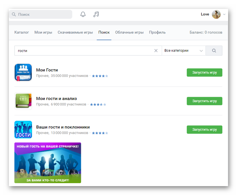 Возможность просмотра гостей ВКонтакте