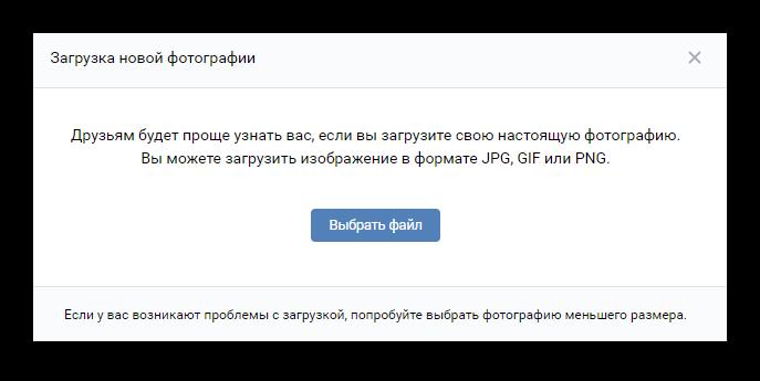 Выбор файла для загрузки на аватар в ВК