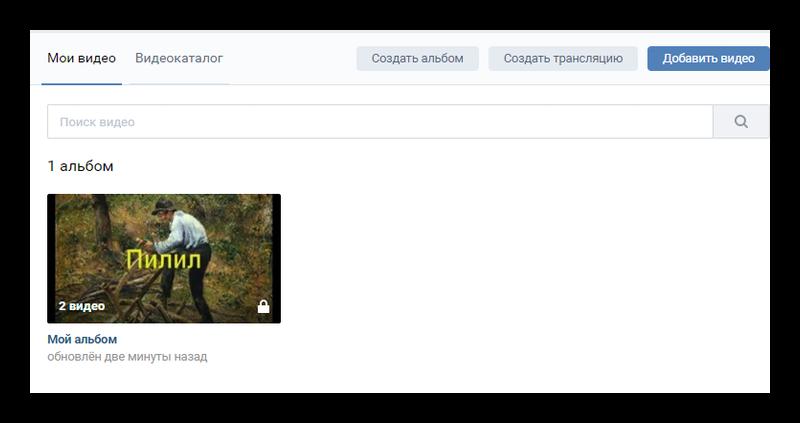 Выбор своего видеоальбома в ВК для изменения настроек приватности