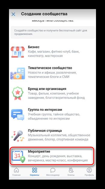 Выбор вида группы при создании мероприятия в приложении ВК