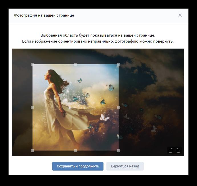 Выбор видимого поля для сохранения аватара в ВК