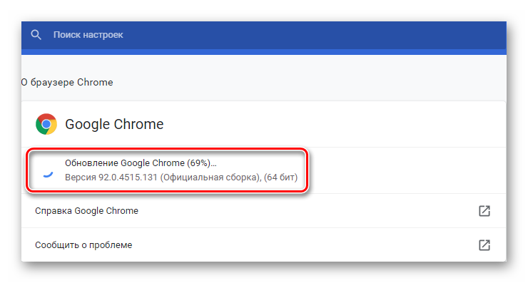 Загрузка обновления браузера Хром