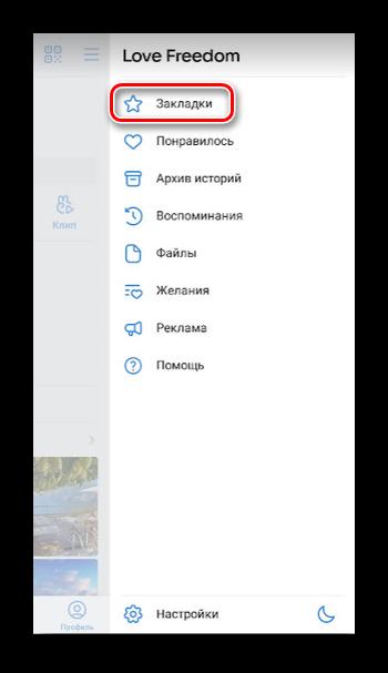 Закладки в мобильном приложении ВК
