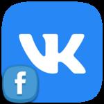 Как связать Фейсбук и ВКонтакте