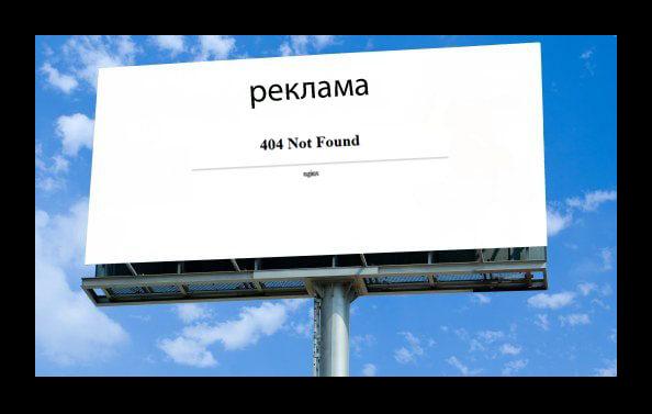 нет рекламы