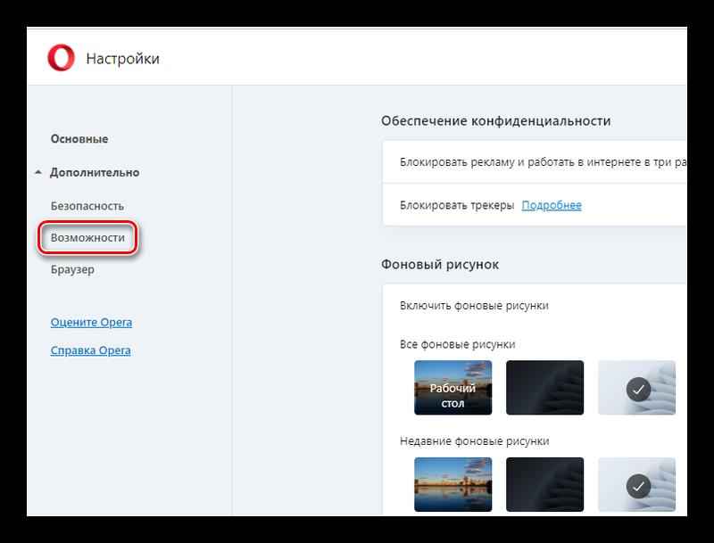 переходв настройки возможностей браузера Опера