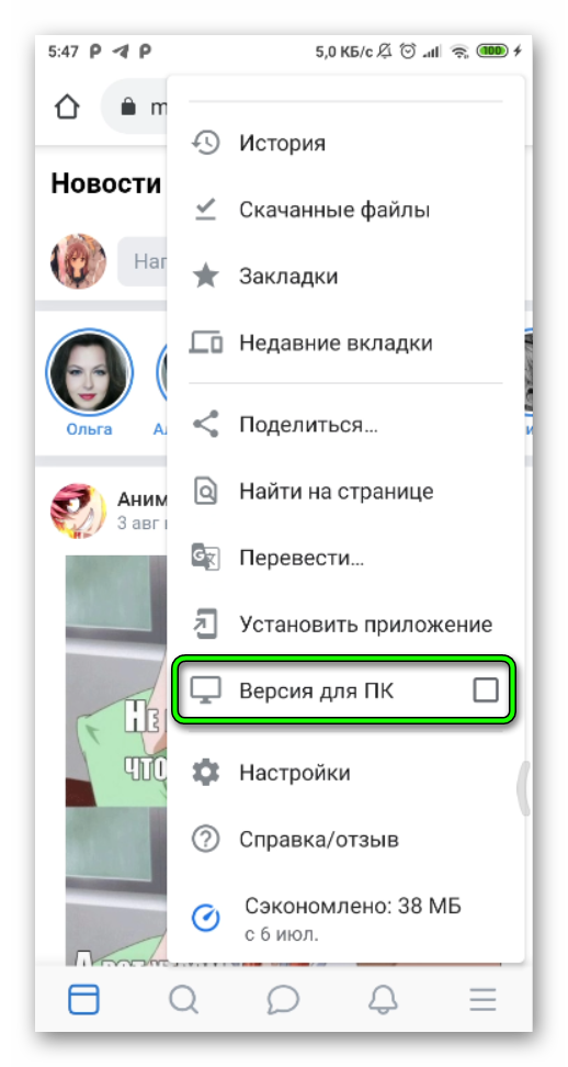 перевод мобильной версии вк в вкрсию для пк