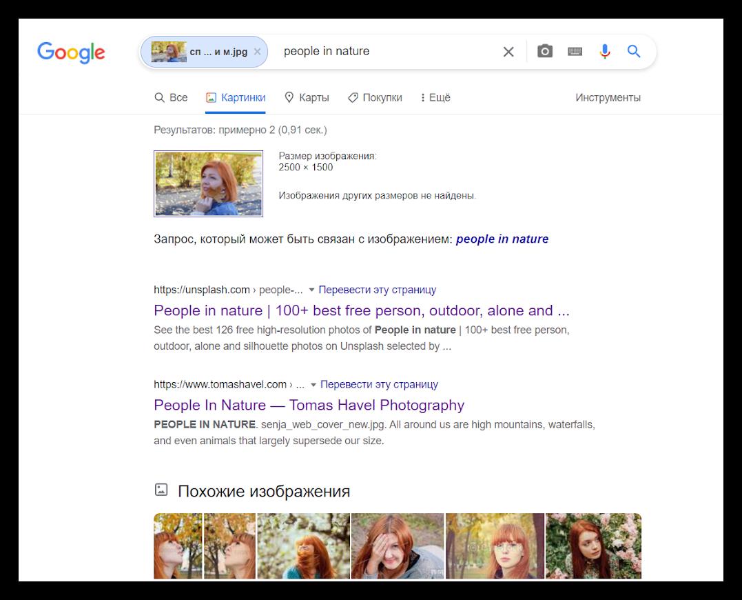 поиск по фотографии через гугл