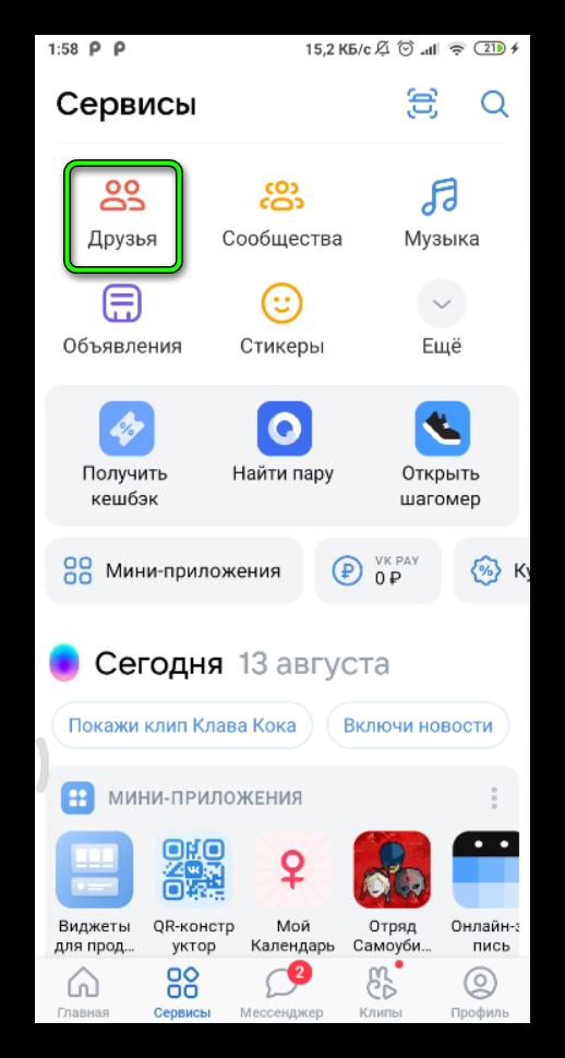 раздел друзья на телефоне в вконтакте