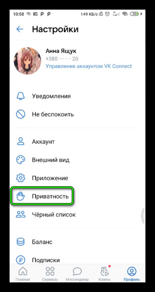 раздел приватность в вконтакте