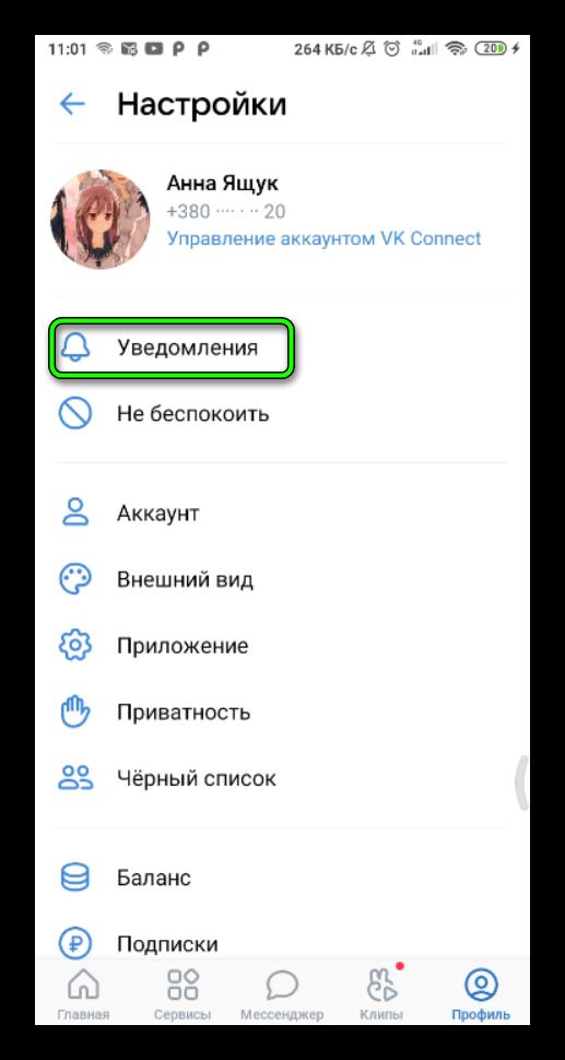 раздел увидемления в вконтакте