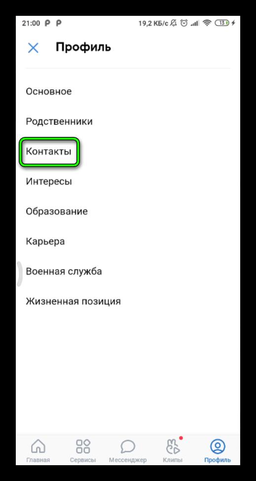 редактирование контактов на телефоне