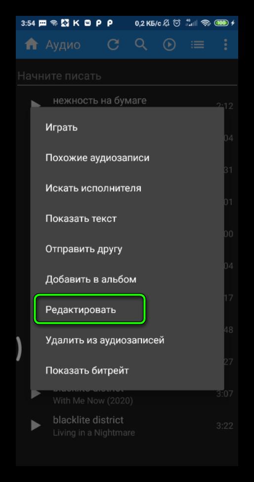 редактирование песен кейт мобайл