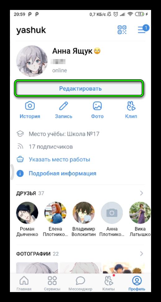 редактирование профиля на телефоне