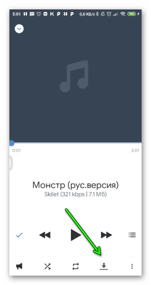 сохранение музыки