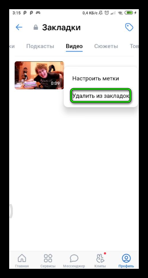 удаление видео из закладок на телефоне