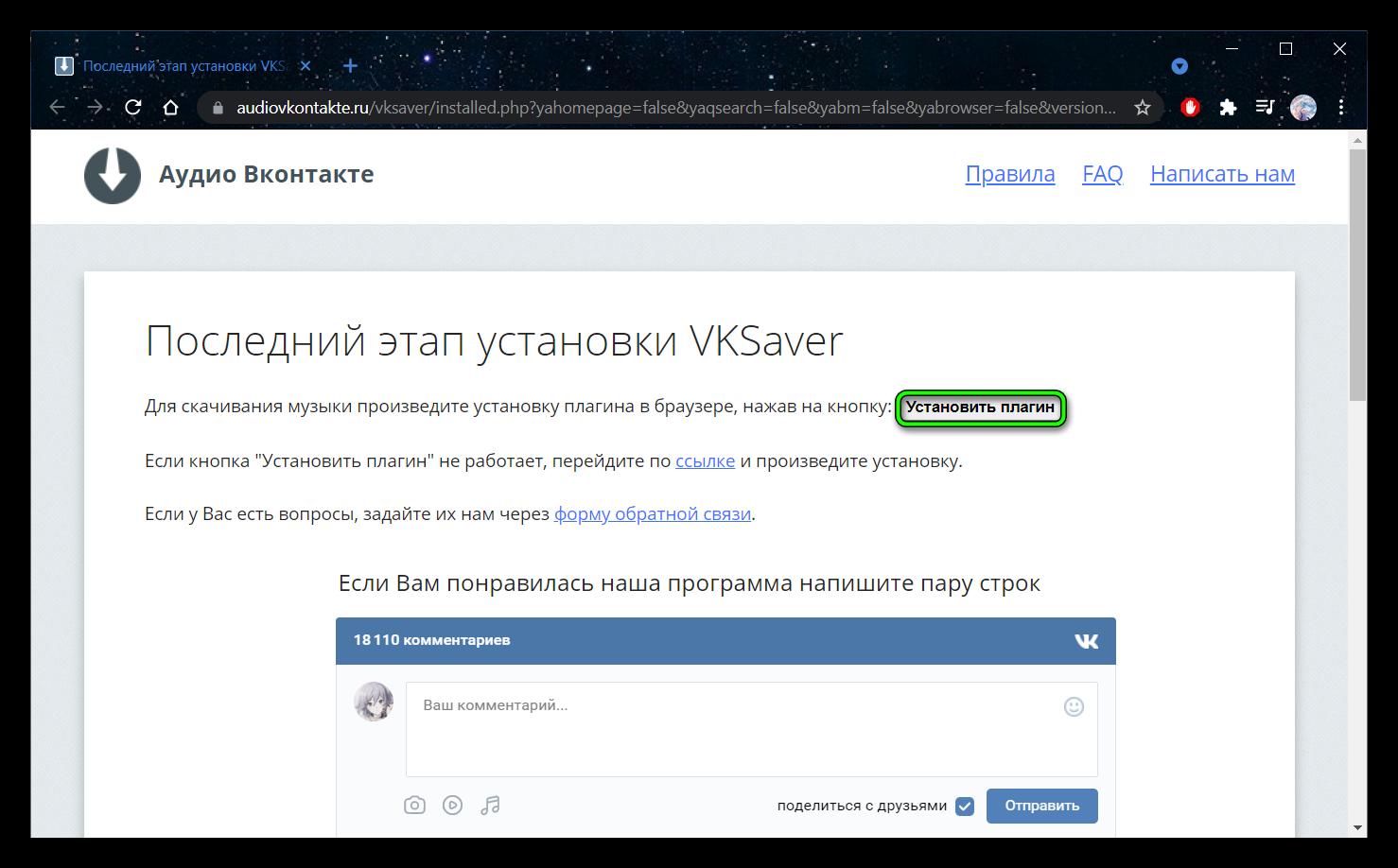 установка плагина в браузер