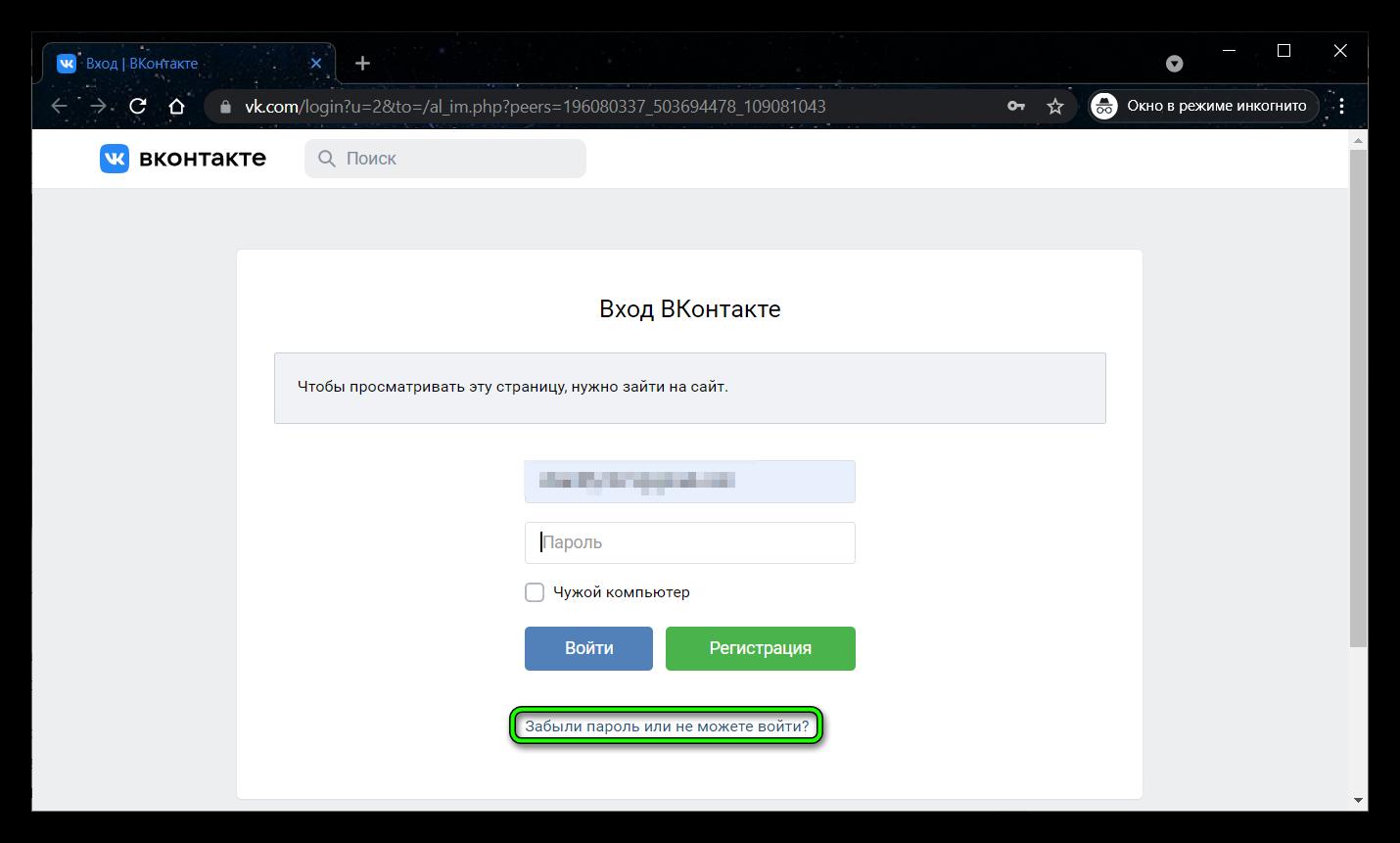востановление пароля для новой страницы